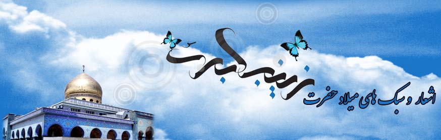 اشعار میلاد حضرت زینب(س)