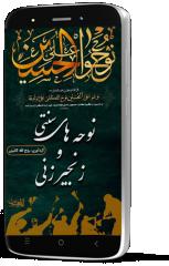 کتاب نوحو علی الحسین