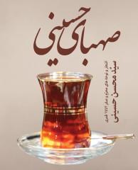 صهبای حسینی