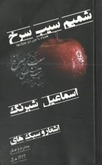 شمیم سیب سرخ (1)