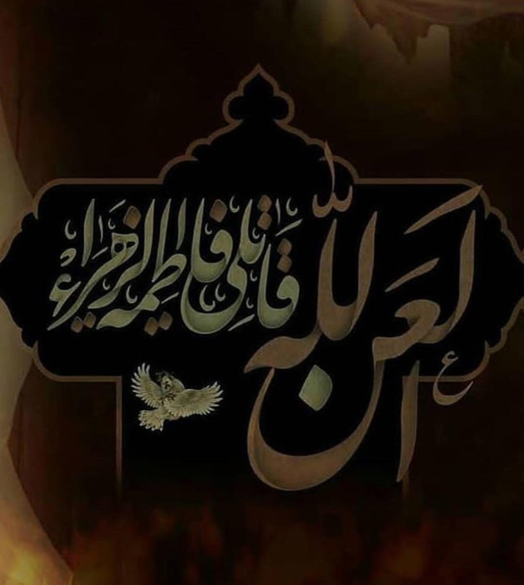 """شهادت جانسوز حضرت زهرا س -(ای سقیفه ننگ بادا بر شما """"کی شنیدی بت شود جای خدا""""؟)"""