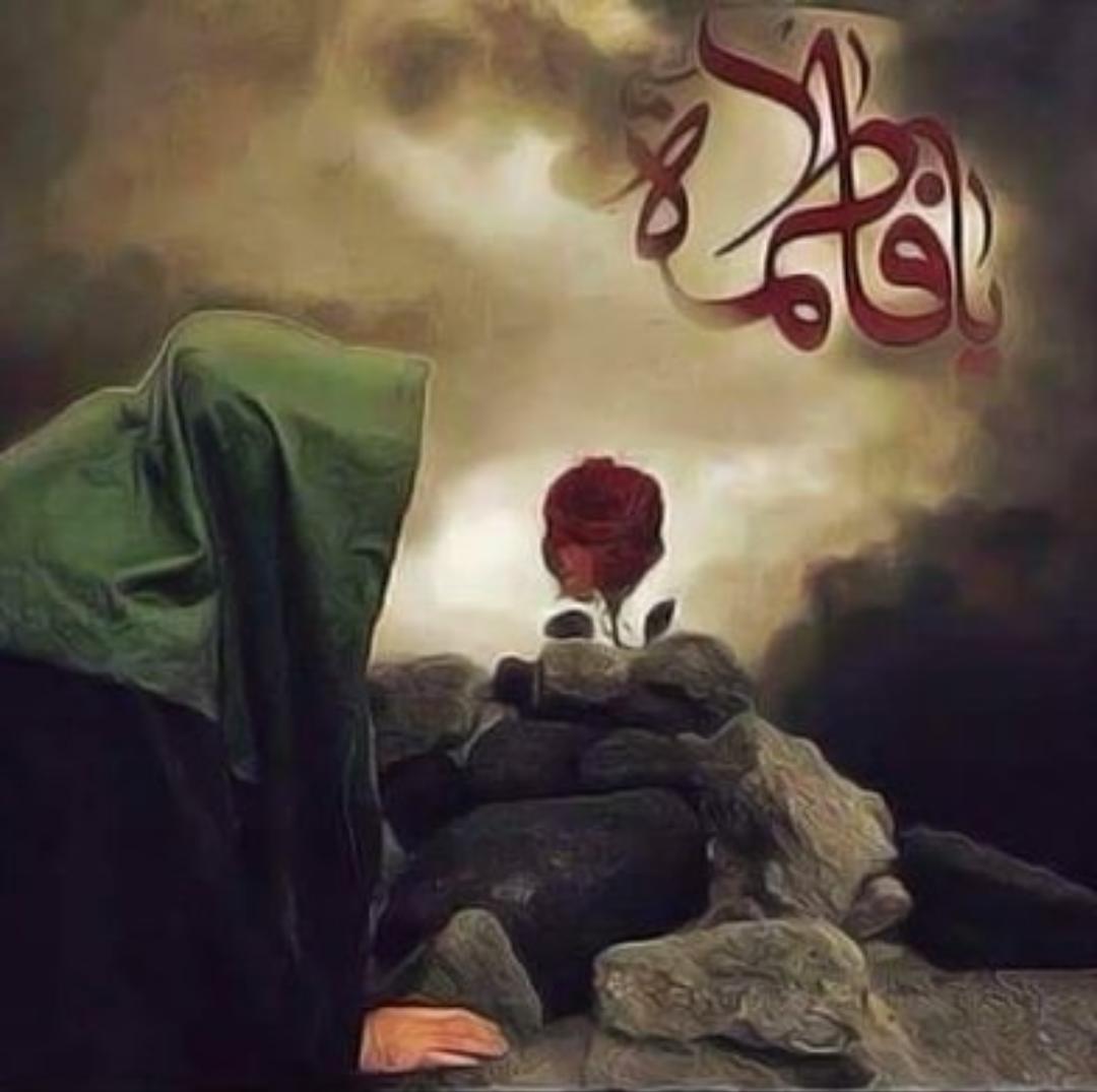 شهادت حضرت زهرا س -(تو می روی ای یاسِ من با کوهی از آه! امّا علی می ماند و این دردِ جانکاه!)