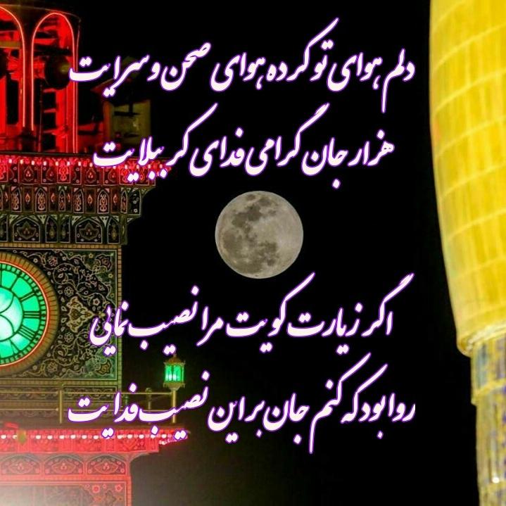 یا حسین(ع)_دلم هوای تو کرده هوای صحن وسرایت