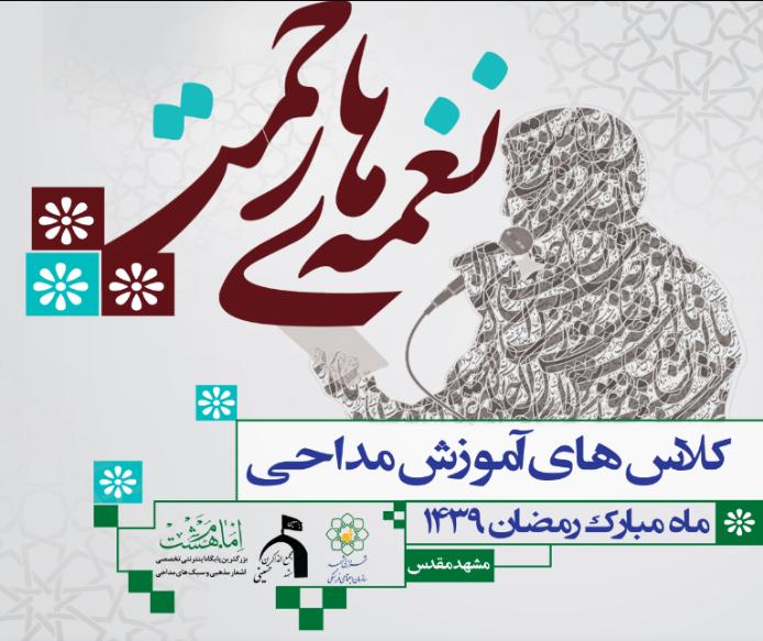 ثبت نام کلاس های آموزش مداحی ویژه ماه مبارک رمضان