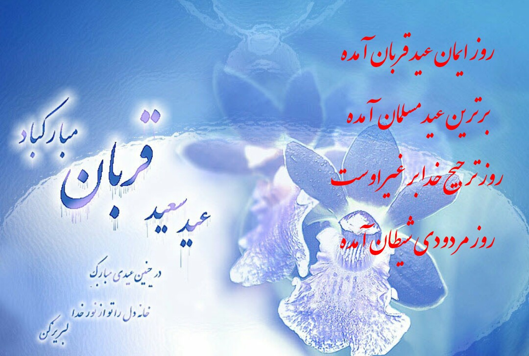 روزایمان -(روز ایمان عید قربان آمده )