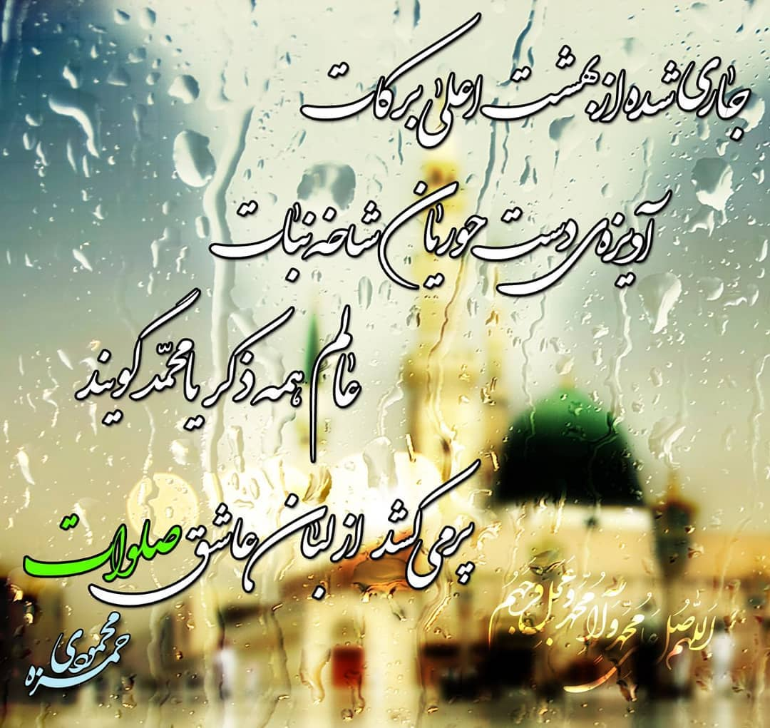 رباعی صلواتی تقدیم به حضرت رسول(ص) -(جاری شده از بهشت اعلی برکات)