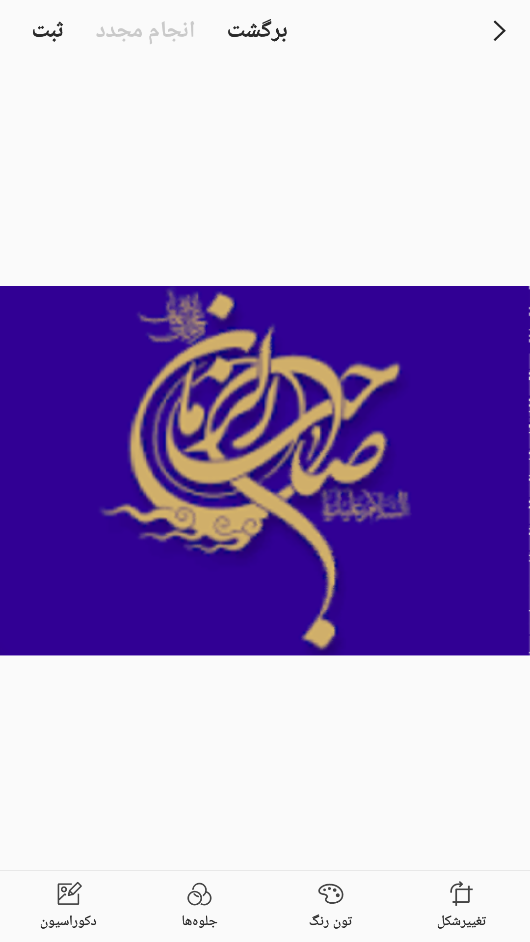 امام زمان عج -(بسی کردم دعا تا تو بیایی!)