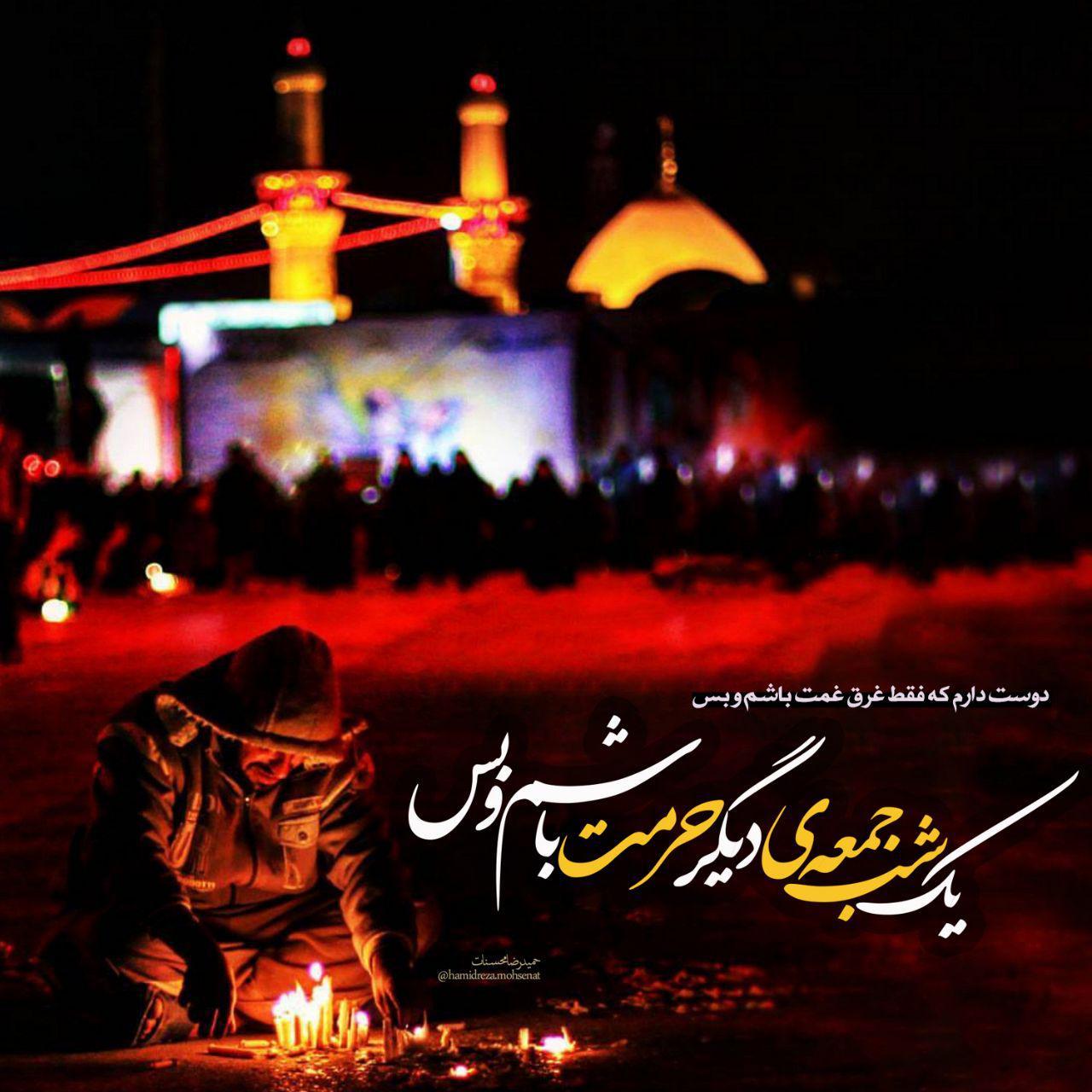 تک بیتی شب جمعه زیارت امام حسین -(دوست دارم که فقط غرق غمت باشم و بس )
