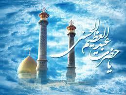 السلام علیک یا سیدالکریم -(یاعلی گفتیم اگر اذن زیارت داده شد....)