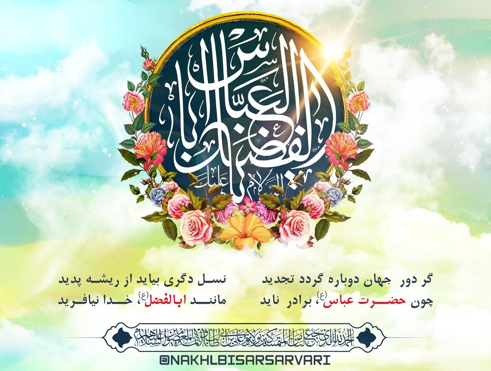 رباعی ولادت حضرت عباس (ع) -(گر دور جهان دوباره گردد تجدید)