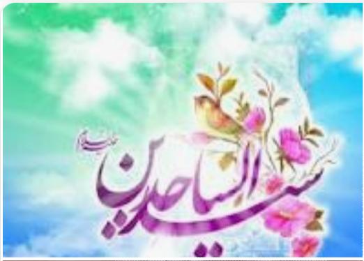 میلاد امام سجاد ع -(ای آینه از تبارِ خورشید سلام، وی چشمِ تو یاد آورِ توحید سلام)