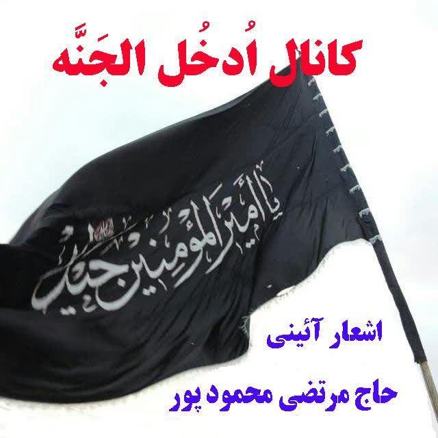 نوحهی سینه زنی شب تدفین حضرت زهرا(س)سبک سنتی