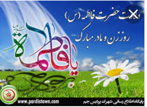 میلاد حضرت زهرا س -(گل در گلستان اومده، تبارک الله)