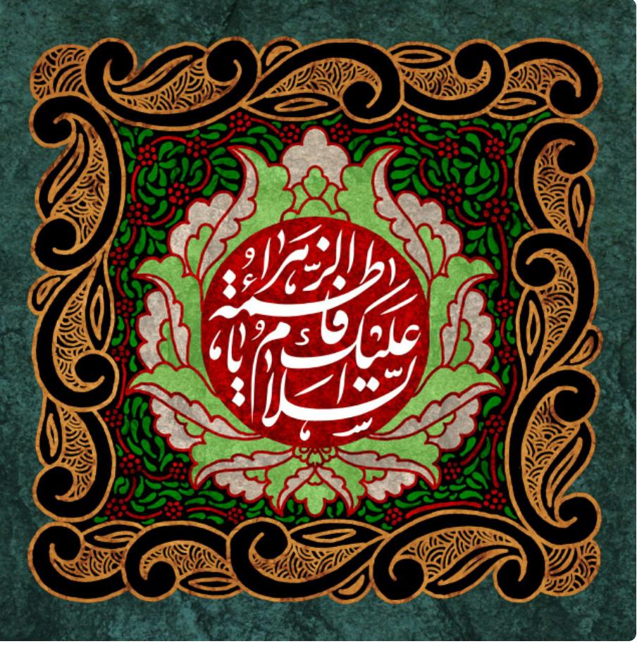 میلاد حضرت زهرا س -(فاطمه آمد که تا آیینِ حق معنا شود، از حسینش نهضتی در کربلا بر پا شود)