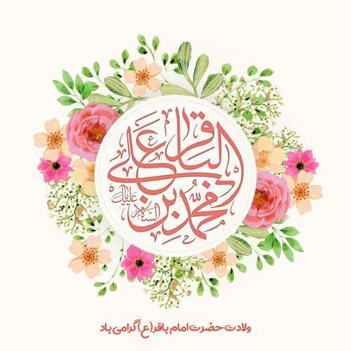 ولادت امام باقر ع -(دلم خواهد که من طاهر بِگردم)