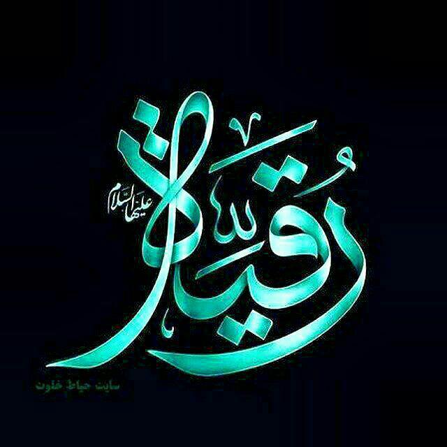 ولادت حضرت رقیه سلام الله علیها  -(تو را مانند زهرا آفریدند)