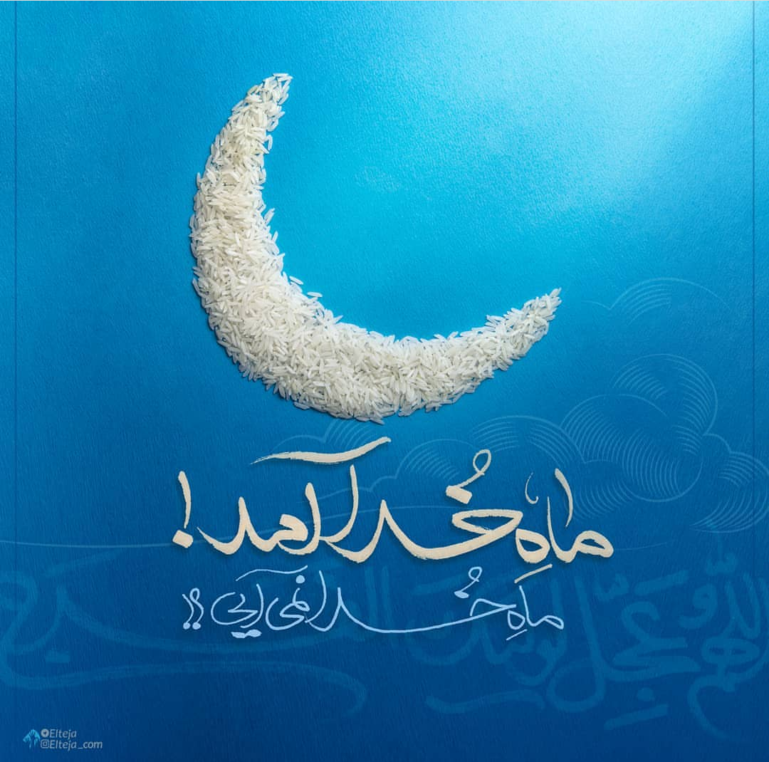 ماه مبارک رمضان -(سلام ای هلالی که بهتر ز جانی، مبارک طلوعی خجسته نشانی)