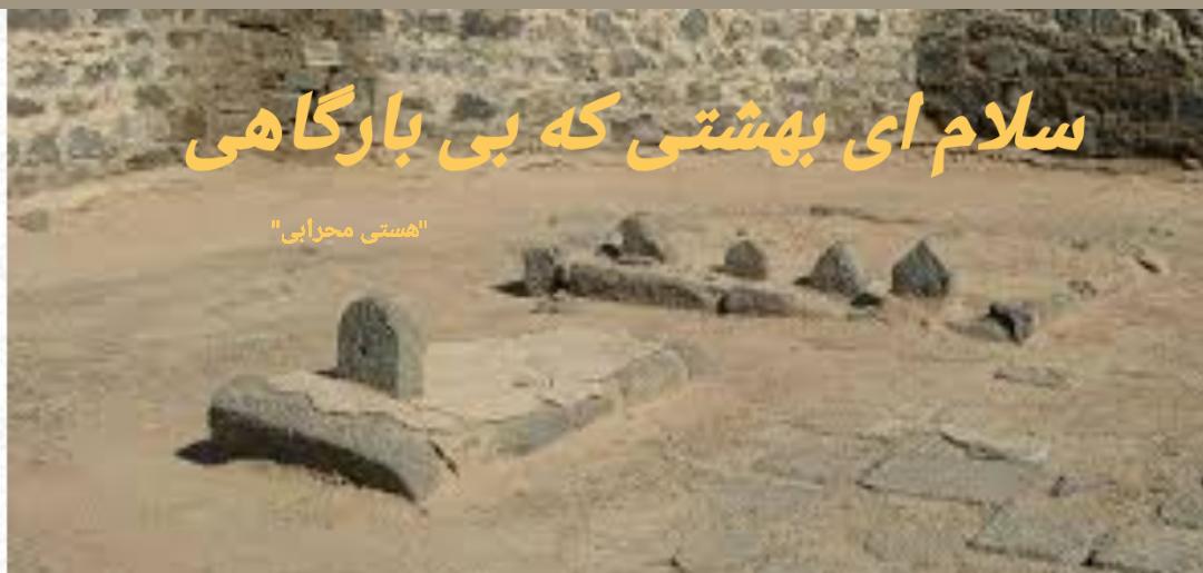 تخریب قبور ائمه ی بقیع -(سلام ای بهشتی، که بی بارَگاهی!)