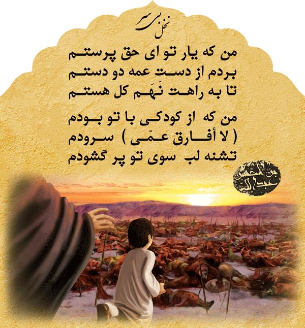 متن شعر حضرت عبداالله بن حسن (ع)محرم 98 -(غصة من جان عمو ، بی کسی ات نزد عدوسـت)