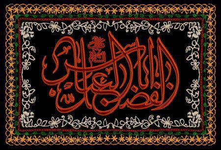 متن شعر حضرت ابوالفضل(ع) -(لبریز دلم ز شور و احساس بود،)