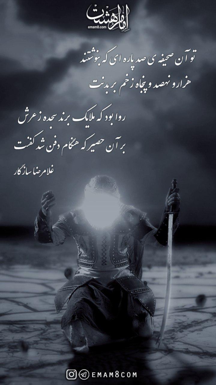 متن شعر غزل امام حسین (ع) -(دلم شراره ی شمعی شده در انجمنت)
