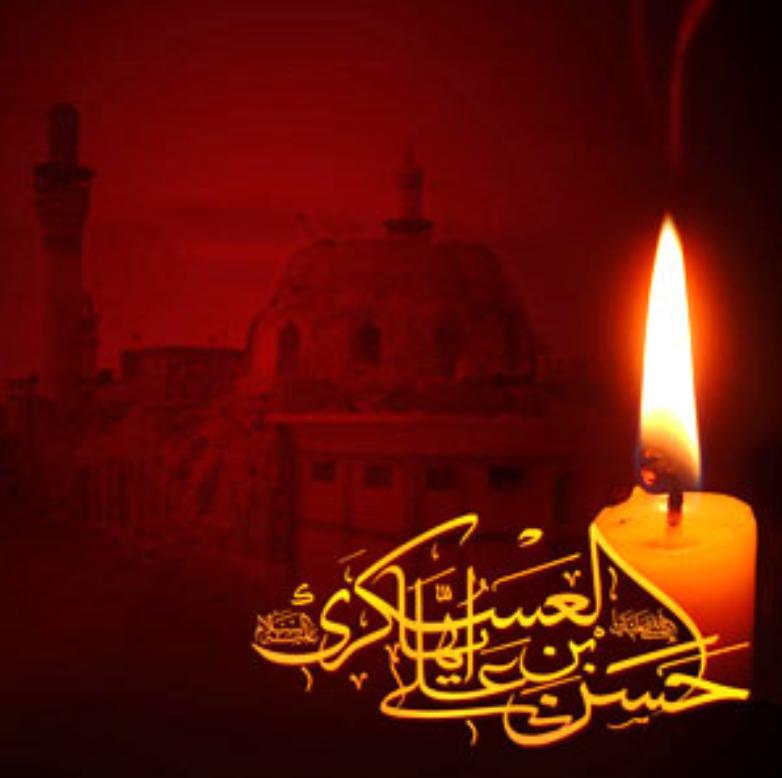 شهادت امام حسن عسکری ع -(سوگ آل مصطفاست.سینه ها ماتم سراست)