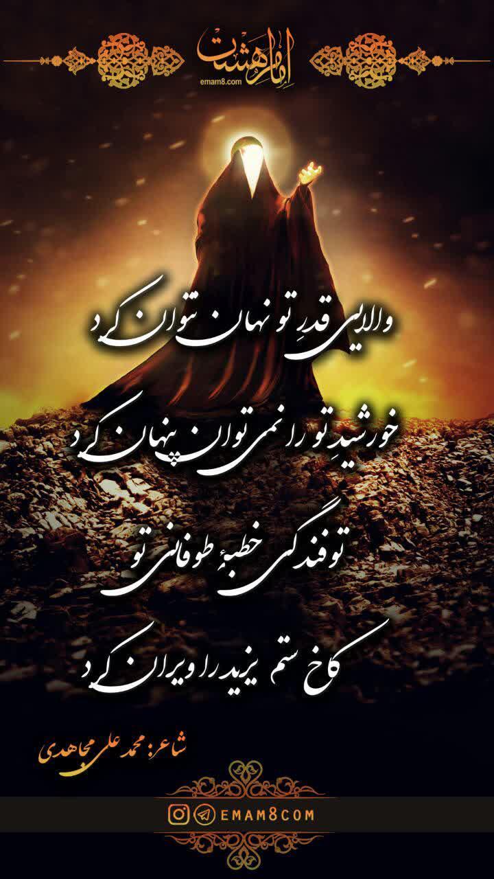 شعر حضرت زینب علیهاالسلام -(والایی قدرِ تو نهان نتوان کرد)