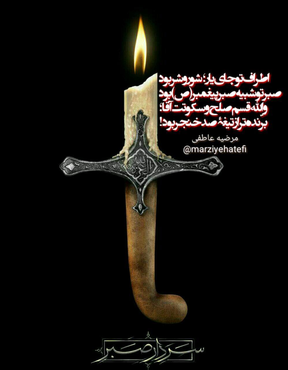 متن شعر امام حسن(ع) -(اطراف تو جای یار؛ شور و شر بود)