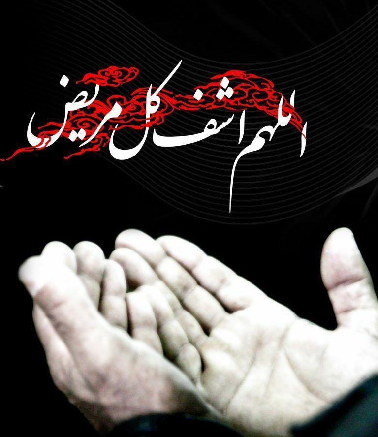دعا برای بیماران -(خداوندا مریضان را شفا ده)