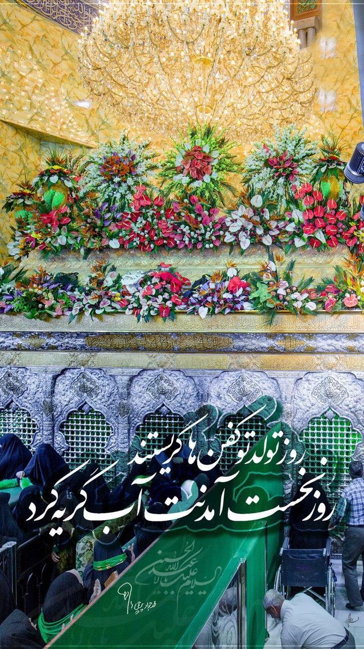 شعر میلاد حضرت اباعبدالله الحسین (ع) -(عشاق شدیم و خون جگری خواستیم ما)