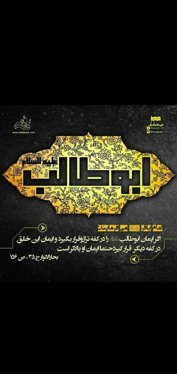 وفات حضرت ابوطالب(ع) -(مثل پسرت علی فضیلت داری...)