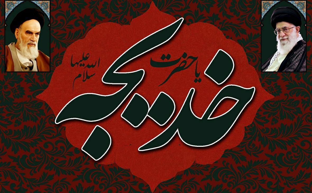 متن شعر غزل حضرت خدیجه س -(یاورِ اسلام و احمد مادرِ خَیرُ النِّسا)
