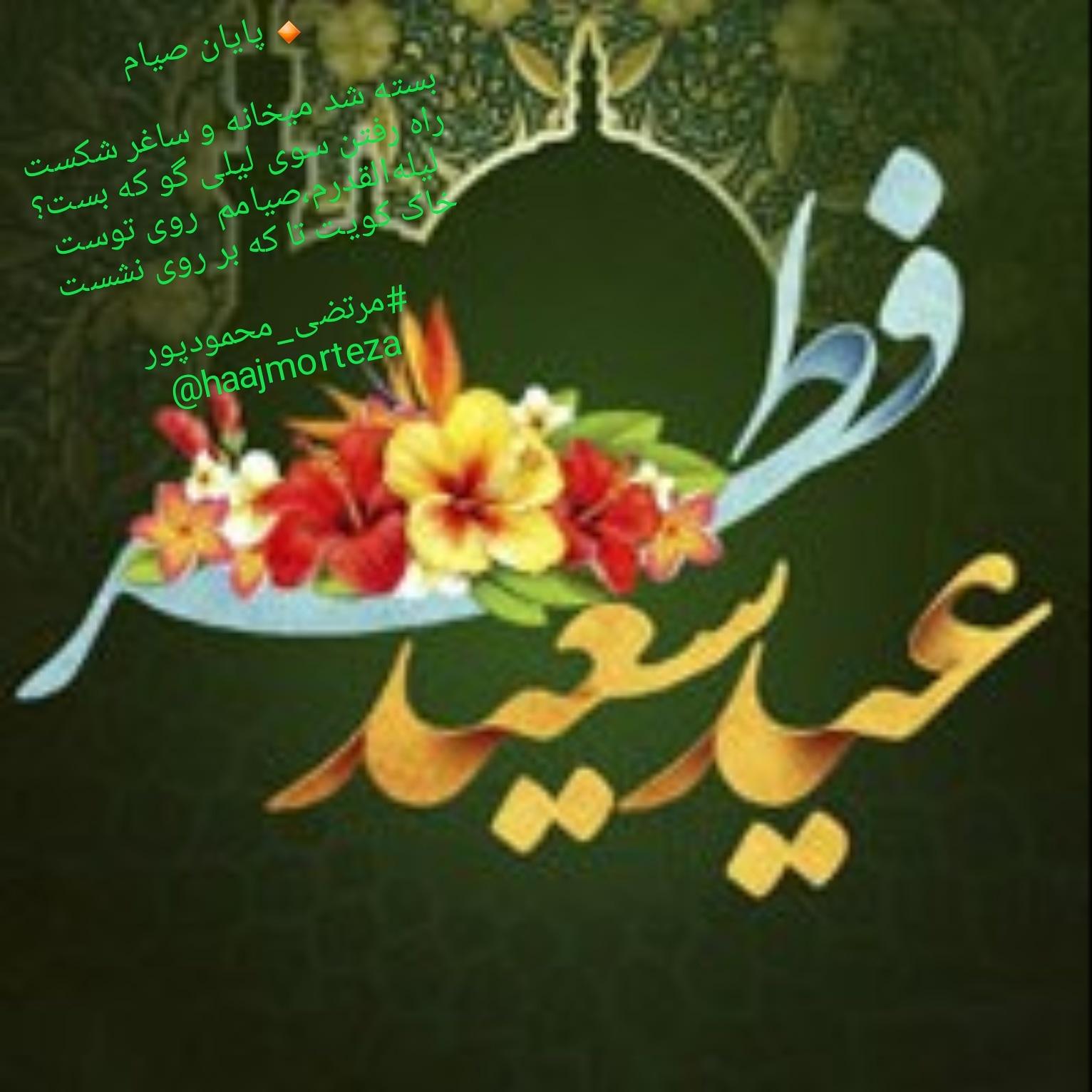 پایان رمضانالکریم عید فطر مبارکباد -(بسته شد میخانه و ساغر شکست)