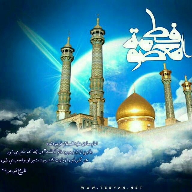 سالروز ورود حضرت معصومه (س) به قم -(سرمایه گنبد کبود آمده است)