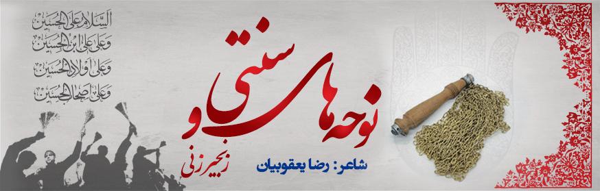 اپلیکیشن نوحه های سنتی و زنجیر زنی - سوگواره های حسینی (1)