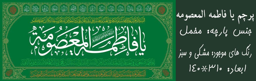 فروش اینترنتی پرچم حضرت معصومه