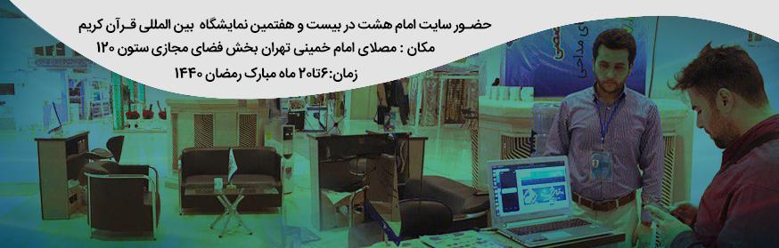 حضور سایت امام هشت در نمایشگاه قرآن تهران
