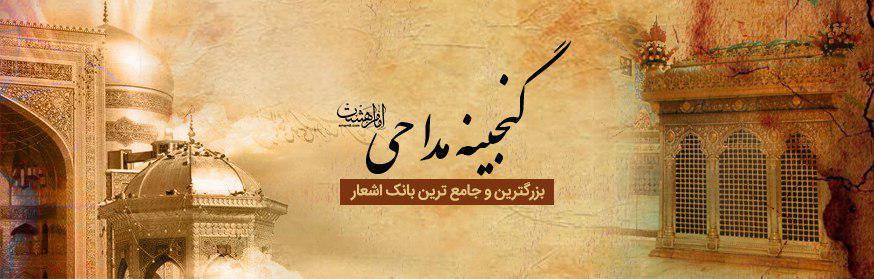 اپلیکیشن جامع امام هشت (گنجینه مداحی)