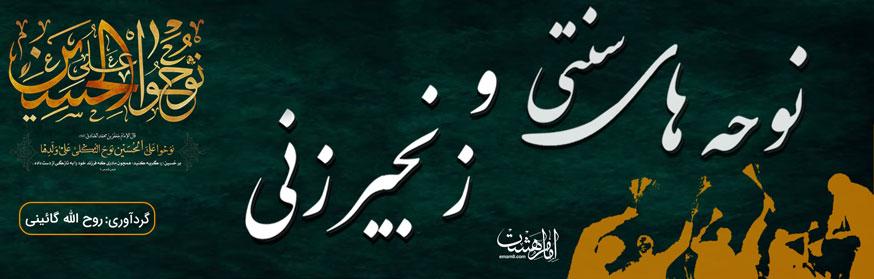 اپلیکیشن نوحه های سنتی و زنجیر زنی - روح الله گائینی