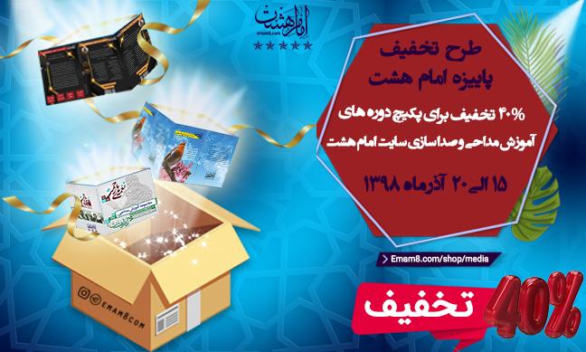 پکیج کامل آموزشی امام هشت