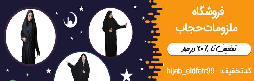 تخفیف عید فطر99 محصولات حجاب