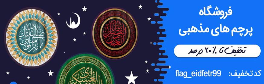 تخفیف عید فطر99 پرچم