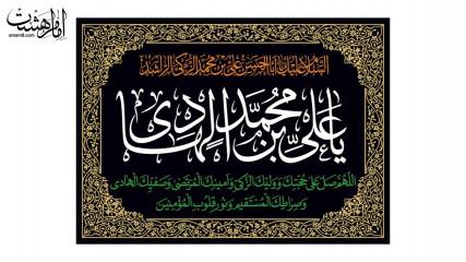 پرچم چاپی شهادت امام هادی تابلویی