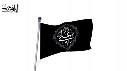 """بیرق """" علی ولی الله"""""""