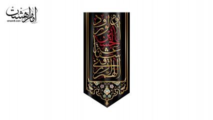 """پرچم آویزی """"اللهم ارزقنی شفاعه حسین یوم الورود"""""""