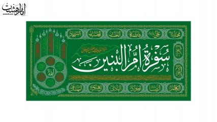 سفره ام البنین(س) طرح کف العباس