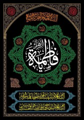 پرچم چاپی یافاطمه الزهرا سلام الله علیها طرح شمسه