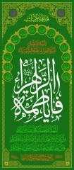 پرچم چاپی یا فاطمه الزهرا سلام الله علیها طرح عمودی چهارده معصوم