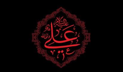 بیرق ساتن علی ولی الله