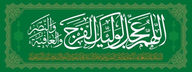 پرچم مخمل چاپی سر دری اللهم عجل لولیک الفرج